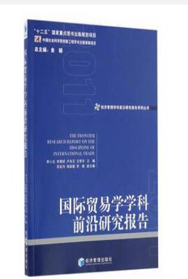 国际贸易学学科前沿研究报告(2011)