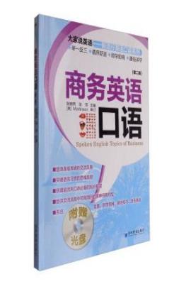 商务英语口语(第二版)