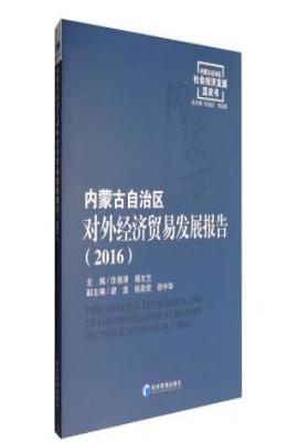 内蒙古自治区对外经济贸易发展报告(2016)