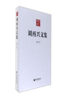 刘再兴文集