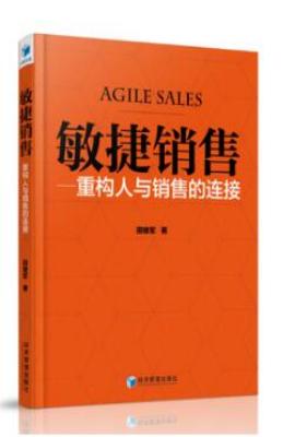 敏捷销售-重构人生销售的连续
