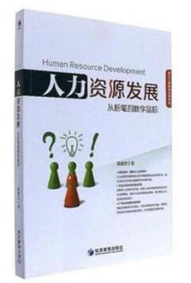 人力资源发展——从粉笔到数字鼠标