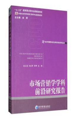 市场营销学学科前沿研究报告2013