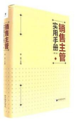 销售主管实用手册(第二版)