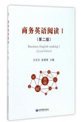 商务英语阅读Ⅰ(第二版)