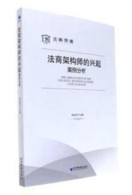 法商架构师的兴起:案例分析