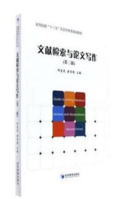 文献检索与论文写作(第二版)