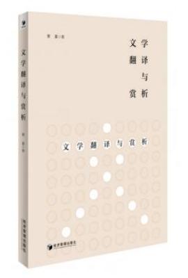 文学翻译与赏析