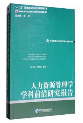 人力资源管理学学科前沿研究报告(2012)
