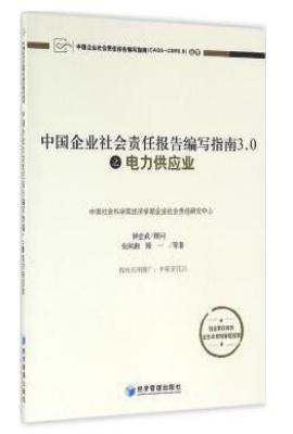 中国企业社会责任报告编写指南3.0之电力供应业