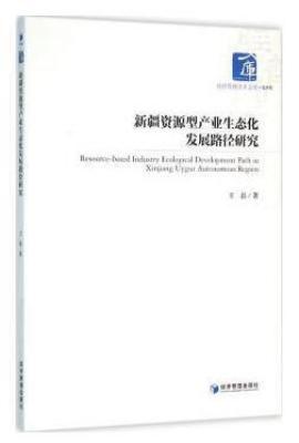 新疆资源型产业生态化发展路径研究