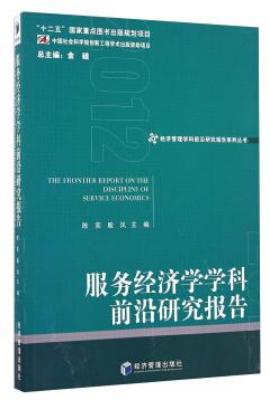 服务经济学学科前沿研究报告(2012)