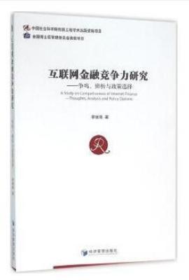 互联网金融竞争力研究——争鸣、辨析与政策选择