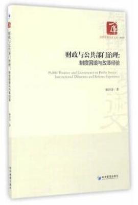 财政与公共部门治理:制度困境与改革经验