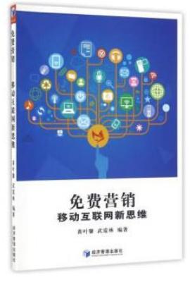 免费营销:移动互联网新思维