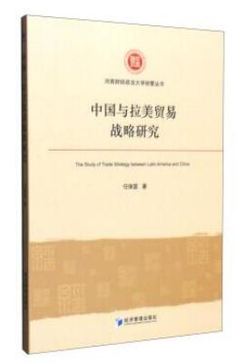 中国与拉美贸易战略研究