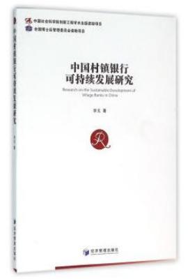 中国村镇银行可持续发展研究