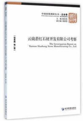 云南砉红石材开发有限公司考察