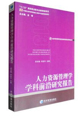 人力资源管理学学科前沿研究报告(2013)