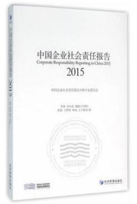 中国企业社会责任报告(2015)