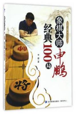象棋大师申鹏经典100局