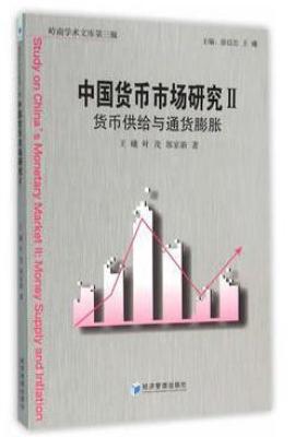中国货币市场研究Ⅱ:货币供给与通货膨胀