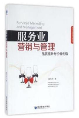 服务业营销与管理——品质提升与价值创造