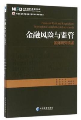 金融风险与监管——国际研究镜鉴