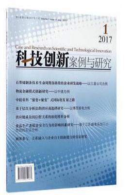 科技创新案例与研究(第1卷 第8辑)
