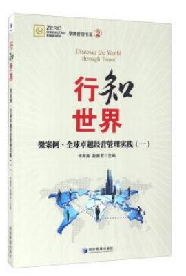 行知世界——微案例·全球卓越经营管理实践(一)