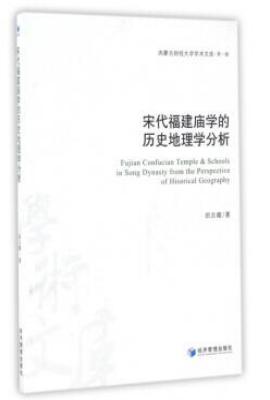 宋代福建庙学的历史地理学分析