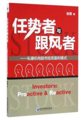 任势者与跟风者——私募机构股市投资盈利模式