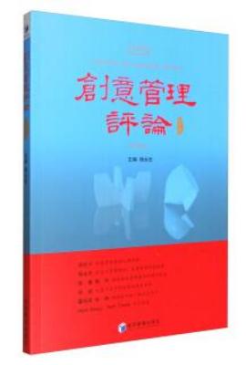 创意管理评论(第一卷)