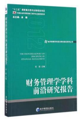 财务管理学学科前沿研究报告(2012)