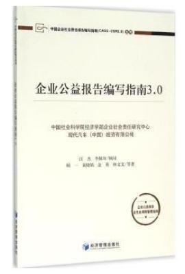 企业公益报告编写指南3.0