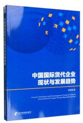 中国国际货代企业现状与发展趋势