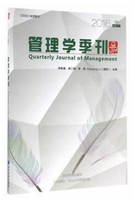 管理学季刊2016.04