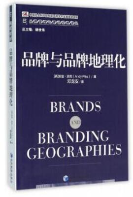 品牌与品牌地理化