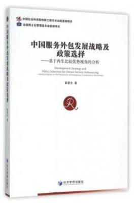 中国服务外包发展战略及政策选择——基于内生比较优势视角的分析