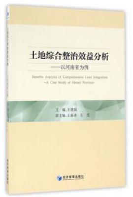 土地综合整治效益分析——以河南省为例