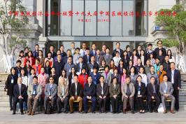 中国区域经济高峰论坛暨十九大后中国区域经济发展学术研讨会