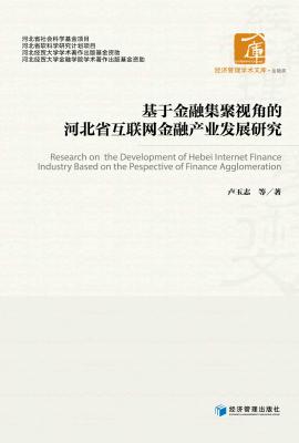 基于金融集聚视角的河北省互联网金融产业发展研究