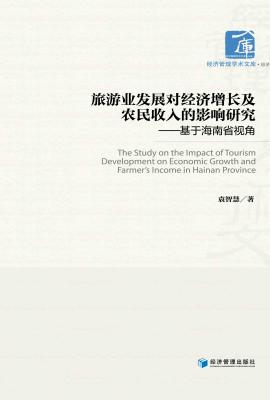 旅游业发展对经济增长及农民收入的影响研究--基于海南省视角
