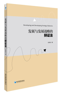 发展与发展战略的辩证法