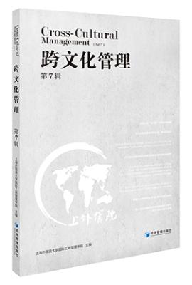 跨文化管理(第7缉)