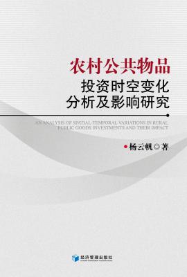 农村公共物品投资时空变化分析及影响研究