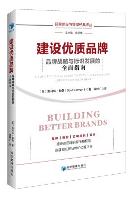 建设优质品牌:品牌战略与标识发展的全面指南