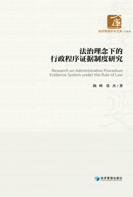 法治理念下的行政程序证据制度研究