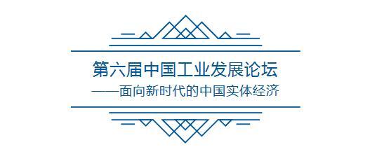 中国社会科学院工业经济研究所第六届中国工业发展论坛在京举办