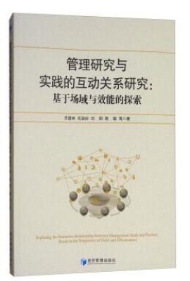管理研究与实践的互动关系研究:基于场域与效能的探索
